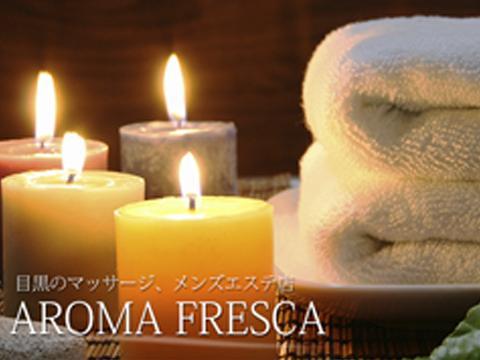 メンズエステAROMA FRESCA(アロマフレスカ)のバナー画像
