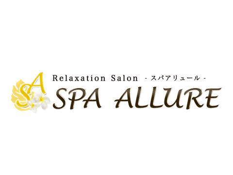 メンズエステSpa Allure~スパアリュール~のバナー画像