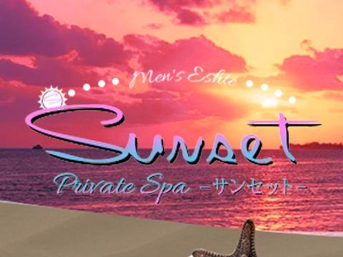 sunset~プライベートスパサンセット