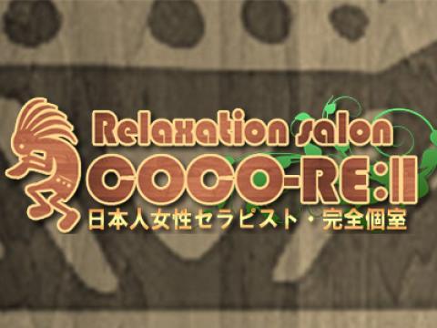 メンズエステCOCO-RE(ココリ)のバナー画像