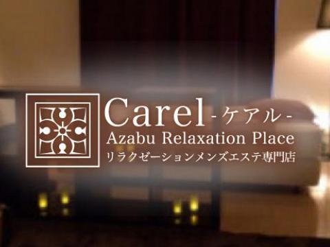 メンズエステ東京 Carel 〜ケアルのバナー画像