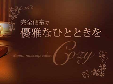 メンズエステ新宿区高田馬場 Cozy~コーズィーのバナー画像