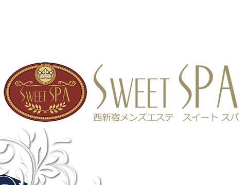 西新宿メンズエステ Sweet SPA(スウィートスパ)