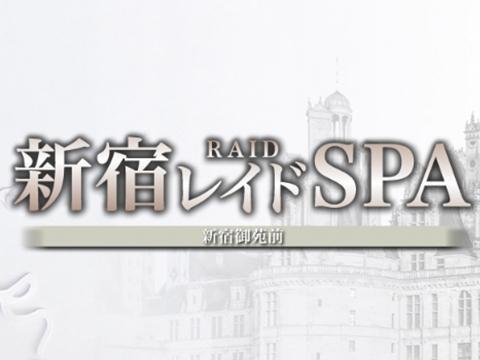 新宿御苑メンズエステ【新宿レイドSPA】 メイン画像