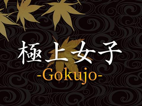 メンズエステ極上女子 -GOKUJO-のバナー画像