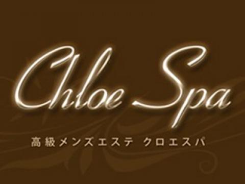 高級メンズエステ Chloe Spa