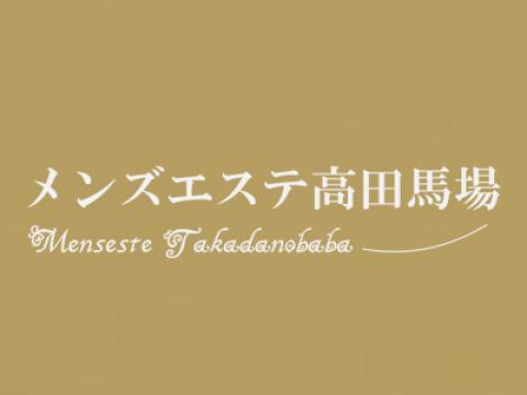メンズエステメンズエステ高田馬場のバナー画像