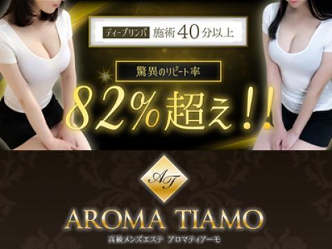 AROMA TIAMO【高田馬場ルーム】 画像1