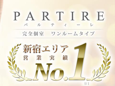 完全個室のメンズエステ新宿PARTIRE