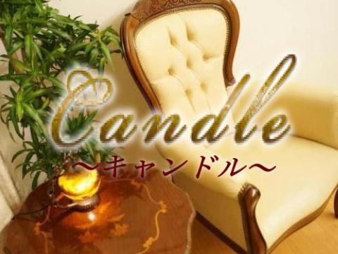 CandleELEGANCE(キャンドルエレガンス)