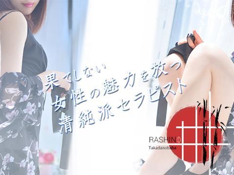 高田馬場メンズエステ『 RASHIN-らしん- 』 画像1