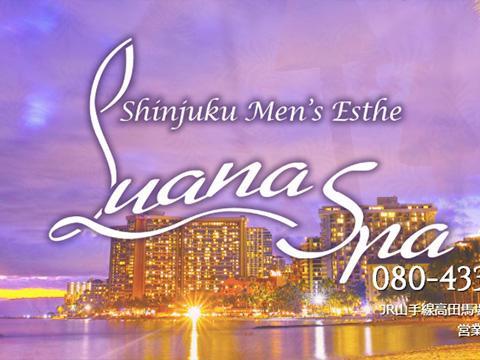 Luana Spa(ルアナスパ)