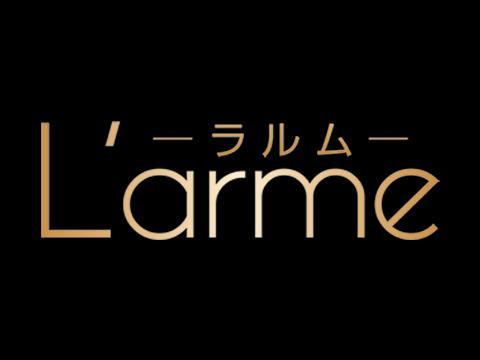 西新宿メンズエステ L'arme(ラルム)