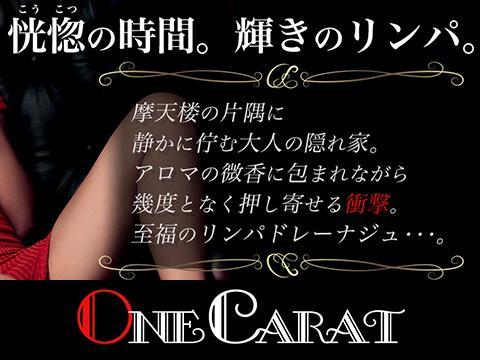 メンズエステ高級メンズエステ『OneCarat』~ワンカラット~のバナー画像
