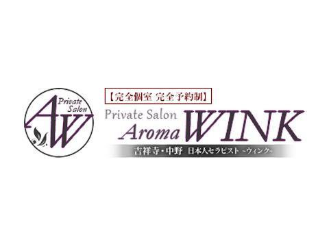 AromaWink〜ウィンク吉祥寺・中野