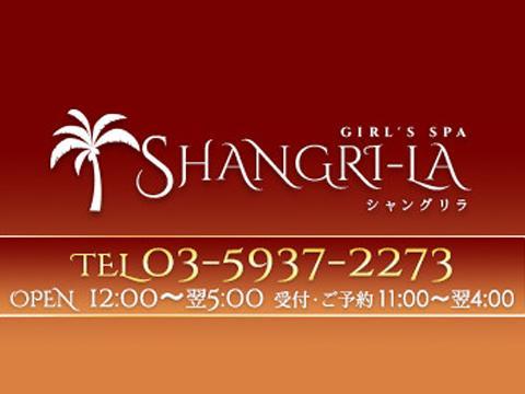 Shangri-La~シャングリラ~