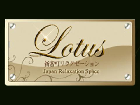 メンズエステ新富町駅 メンズリラクゼーション Lotus(ロータス)のバナー画像