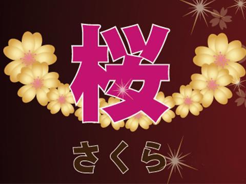 メンズエステ茅場町駅 高級リラクゼーション 桜(さくら)のバナー画像