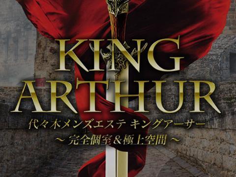 メンズエステ代々木メンズエステ KING ARTHUR(キングアーサー)のバナー画像
