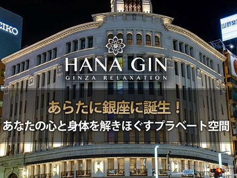 メンズエステHANA GIN〜華銀〜のバナー画像