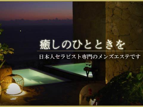 メンズエステメンズエステ AROMA TATTA(アロマ タッタ)のバナー画像