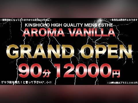 アロマバニラ -AROMA VANILLA-