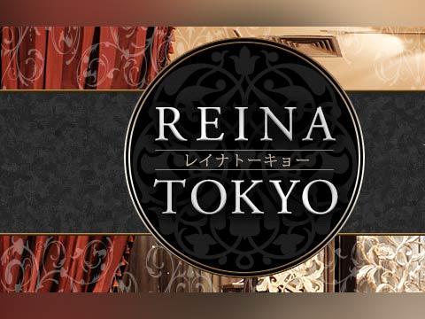 メンズエステ東京23区出張 REINA TOKYO~レイナトーキョーのバナー画像