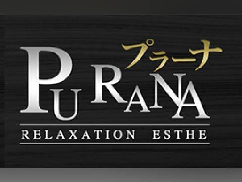 メンズエステ「PURANA〜プラーナ」