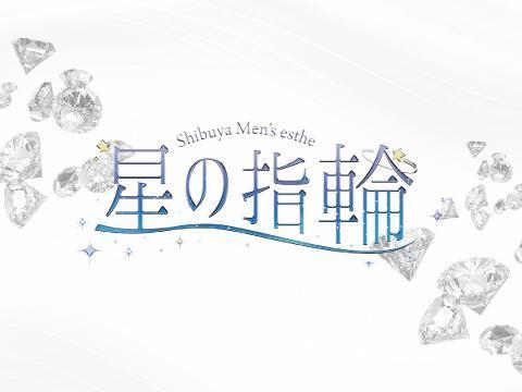 渋谷メンズリラクゼーションサロン 星の指輪