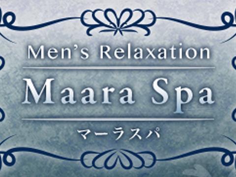 『Maara Spa~マーラスパ』