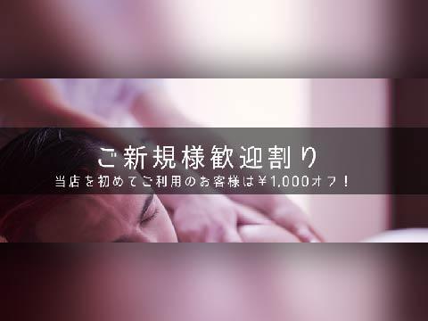 グリーンスパ八丁堀店 画像1
