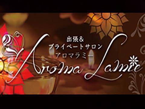 Aroma Lamie(アロマラミー) メイン画像