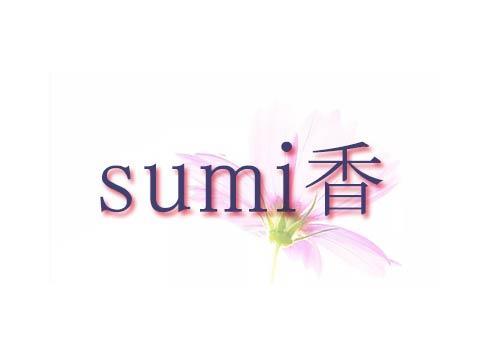 sumi香〜すみか〜