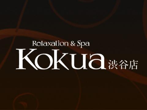メンズエステKokua〜コクア 渋谷店のバナー画像