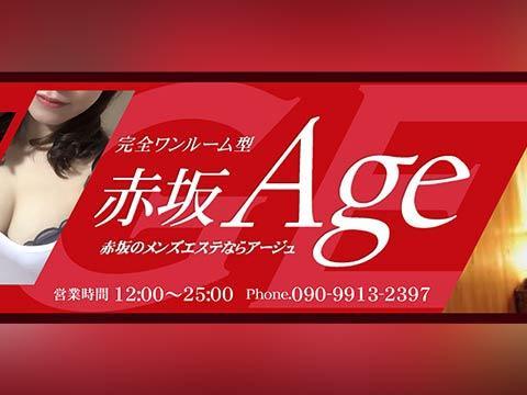 赤坂・赤坂見附のメンズエステなら赤坂Age(アージュ)
