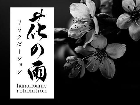 メンズエステ花の雨リラクゼーションのバナー画像