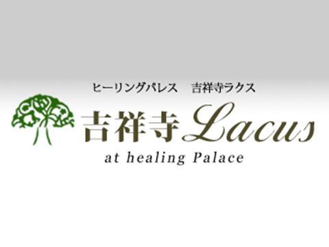 メンズエステ吉祥寺Lacus~ラクスのバナー画像