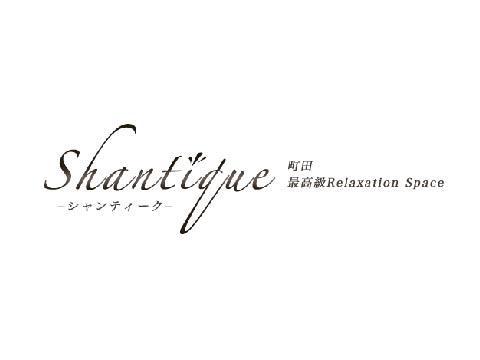 最高級メンズエステ Shantique - シャンティーク