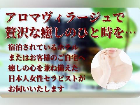 東京出張マッサージ「アロマヴィラージュ」 画像1