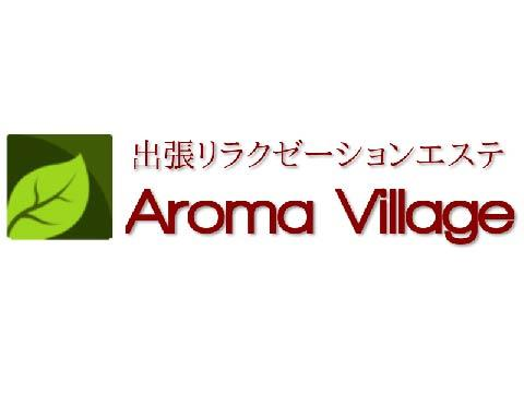 メンズエステ東京出張マッサージ「アロマヴィラージュ」のバナー画像
