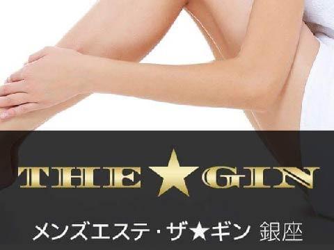 高級メンズエステ【ザギン - THE★GIN】銀座本店 画像1