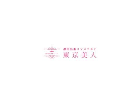 メンズエステTOKYO BIJIN ~東京美人~のバナー画像