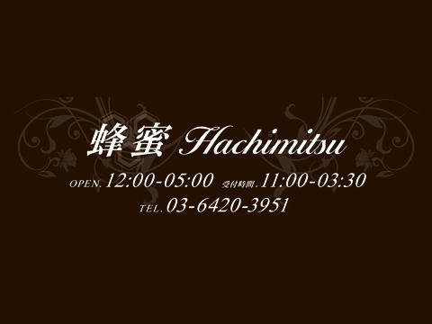 メンズエステ蜂蜜~Hachimitsu~のバナー画像