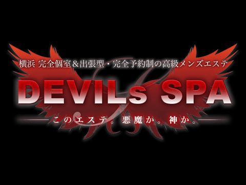 Devils SPA~デビルズスパ