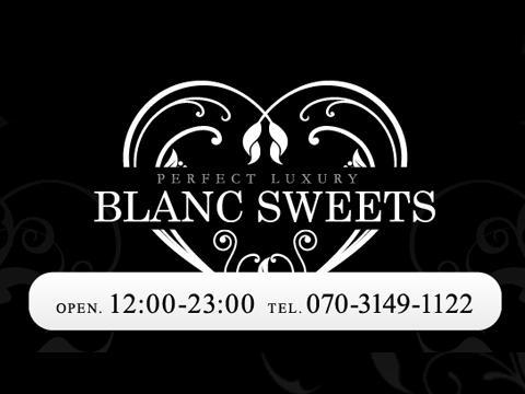 Blanc Sweets ブランスイーツ