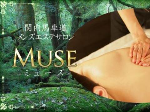 関内メンズエステ MUSE(ミューズ)