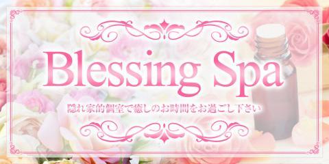 神戸メンズエステBlessing Spa(ブレッシングスパ)のバナー画像
