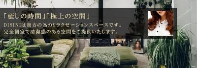 ☆究極の癒しを提供する新スタイルDE新感覚リラクゼーションサロン☆