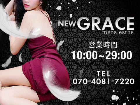 New Grace(ニューグレイス)