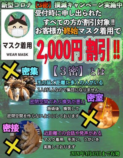 新型コロナ【3密】撲滅キャンペーン実施中‼︎お客様がマスク着用で2000円引き♪